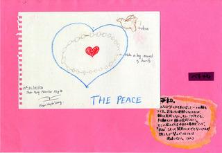 PeaceBoat_Vietnam_Thang.jpg
